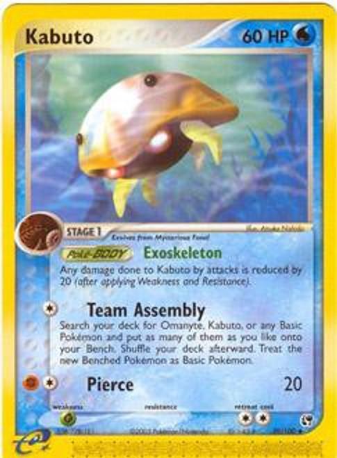 Pokemon EX Sandstorm Uncommon Kabuto #39