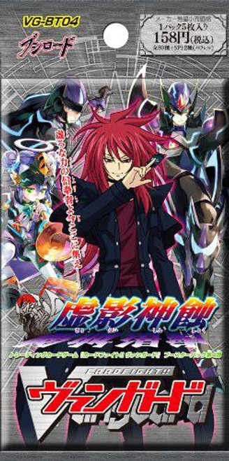 Cardfight Vanguard Trading Card Game Eclipse of Illusionary Shadows Booster Pack [Japanese]