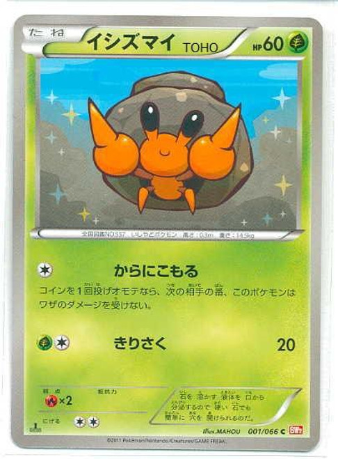 Pokemon Red Collection Common Dwebble #1 [Japanese]
