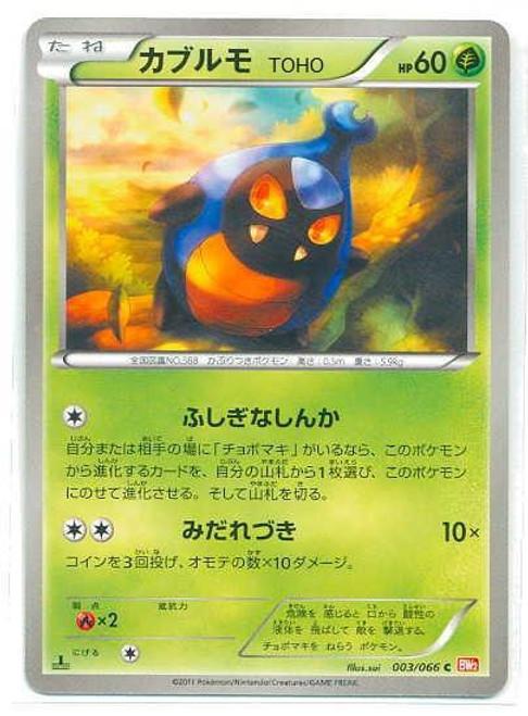 Pokemon Red Collection Common Karrablast #3 [Japanese]