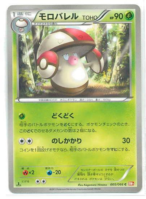 Pokemon Red Collection Common Amoonguss #5 [Japanese]