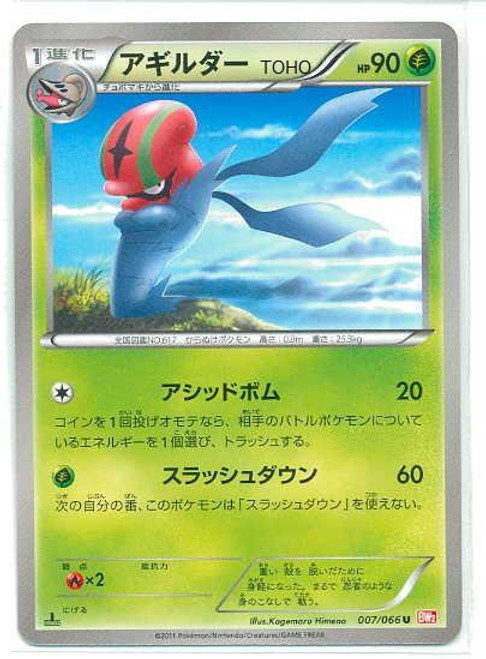 Pokemon Red Collection Uncommon Accelgor #7 [Japanese]