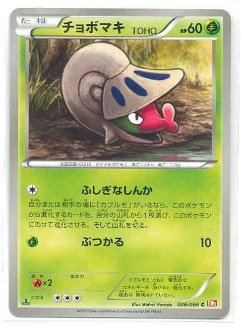 Pokemon Red Collection Common Shelmet #6 [Japanese]