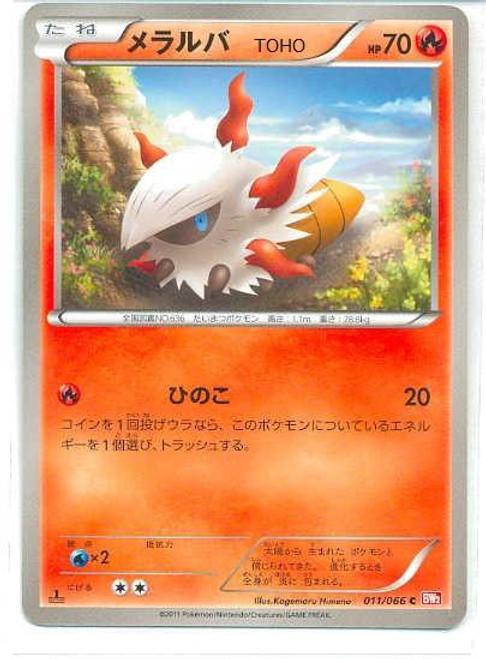Pokemon Red Collection Common Larvesta #11 [Japanese]