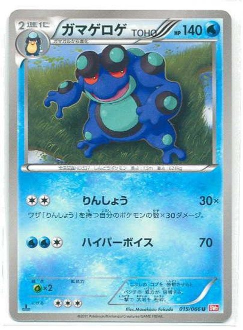 Pokemon Red Collection Uncommon Seismitoad #15 [Japanese]