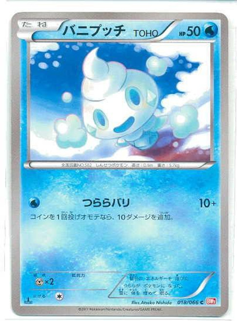 Pokemon Red Collection Common Vanillite #18 [Japanese]