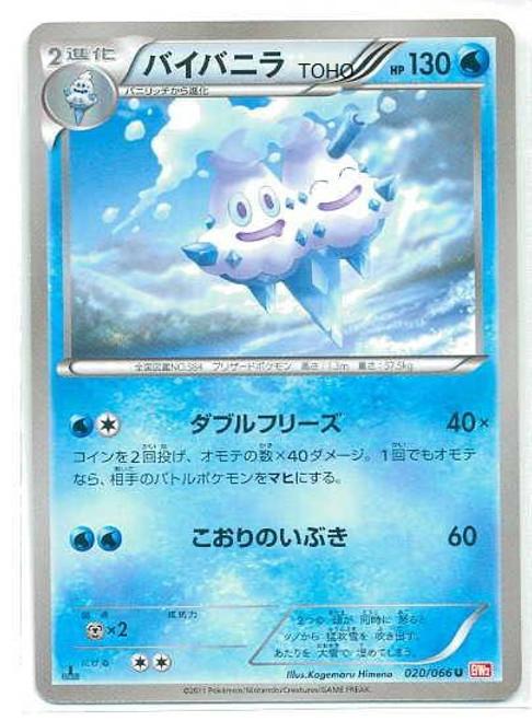 Pokemon Red Collection Uncommon Vanilluxe #20 [Japanese]