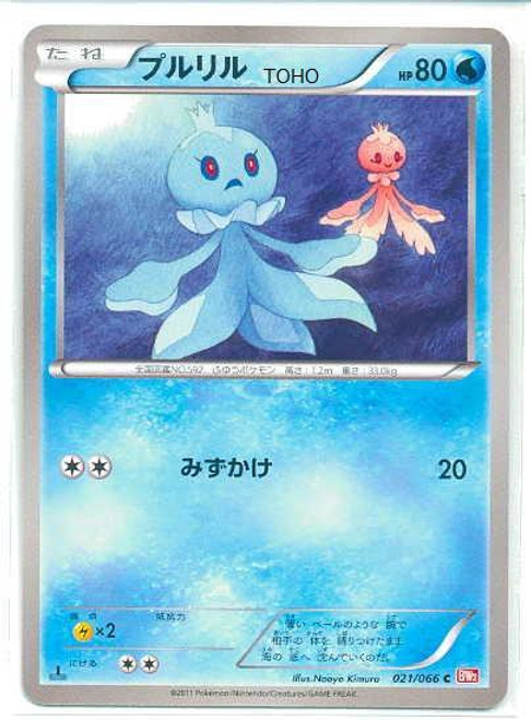 Pokemon Red Collection Common Frillish #21 [Japanese]