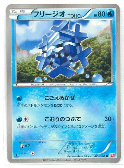 Pokemon Red Collection Uncommon Cryogonal #23 [Japanese]