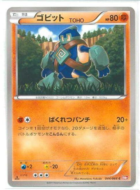 Pokemon Red Collection Common Golett #44 [Japanese]