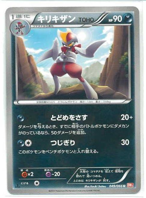 Pokemon Red Collection Uncommon Bisharp #49 [Japanese]