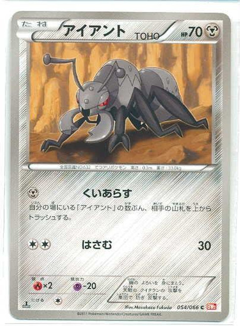 Pokemon Red Collection Common Durant #54 [Japanese]