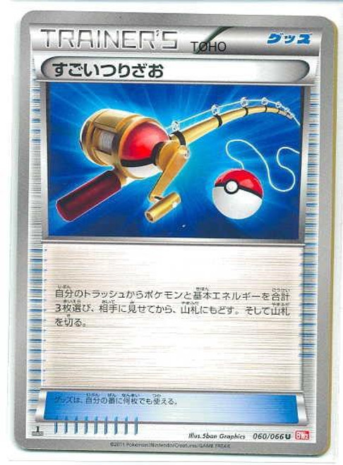 Pokemon Red Collection Uncommon Super Rod #60 [Japanese]
