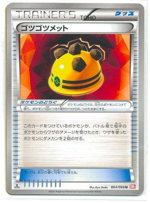 Pokemon Red Collection Uncommon Rocky Helmet #64 [Japanese]