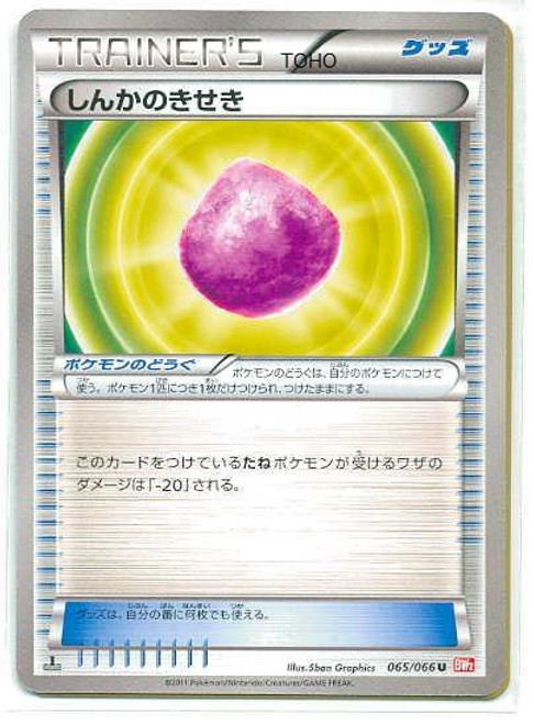 Pokemon Red Collection Uncommon Eviolite #65 [Japanese]