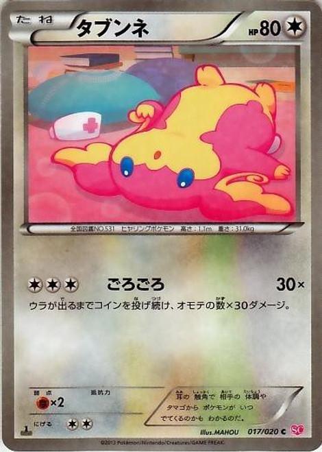 Pokemon Shiny Collection Common Audino #17 [Japanese]