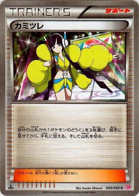 Pokemon Shiny Collection Uncommon Elessa #20 [Japanese]