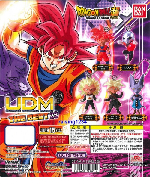 Dragon Ball Super UDM Best 23 SSG Goku, Jiren, SS3 Vegeta, Xeno SS Trunks & Beerus 1.5-Inch Keychain Clip-On [Loose]