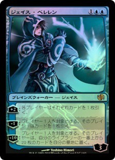 MtG Duel Decks: Jace vs. Chandra Mythic Rare Jace Beleren #1 [Japanese Alternate Art Foil]