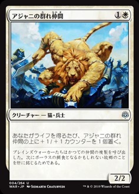 MtG Japanese War of the Spark Uncommon Ajani's Pridemate #4 [Japanese]