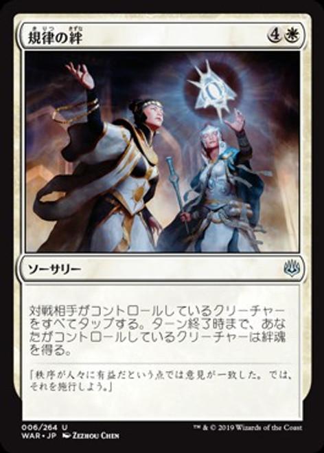 MtG Japanese War of the Spark Uncommon Bond of Discipline #6 [Japanese]