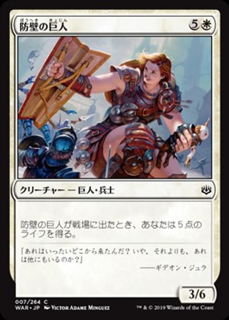 MtG Japanese War of the Spark Common Bulwark Giant #7 [Japanese]