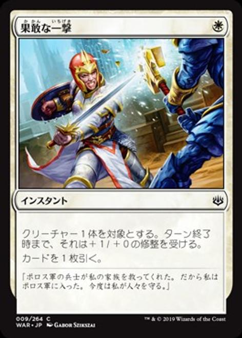 MtG Japanese War of the Spark Common Defiant Strike #9 [Japanese]