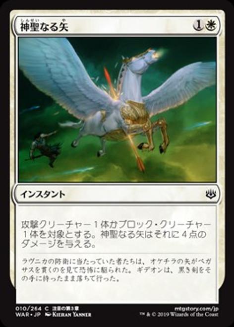 MtG Japanese War of the Spark Common Divine Arrow #10 [Japanese]