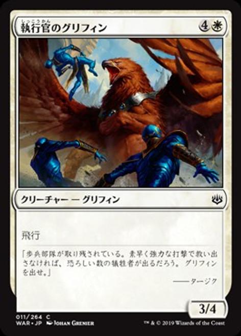 MtG Japanese War of the Spark Common Enforcer Griffin #11 [Japanese]