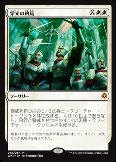 MtG Japanese War of the Spark Mythic Rare Finale of Glory #12 [Japanese]