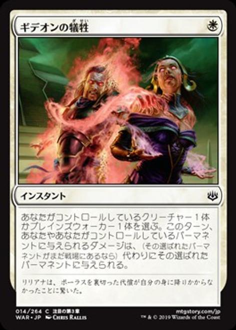 MtG Japanese War of the Spark Common Gideon's Sacrifice #14 [Japanese]