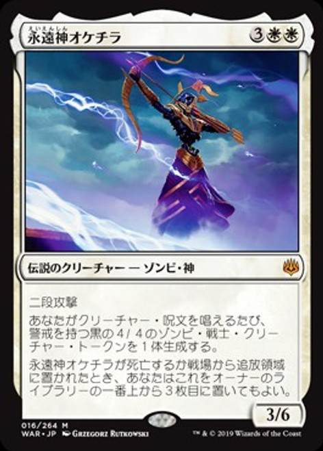 MtG Japanese War of the Spark Mythic Rare God-Eternal Oketra #16 [Japanese]