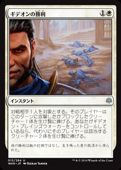 MtG Japanese War of the Spark Uncommon Gideon's Triumph #15 [Japanese]