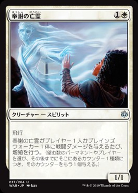 MtG Japanese War of the Spark Uncommon Grateful Apparition #17 [Japanese]