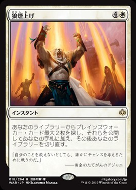 MtG Japanese War of the Spark Rare Ignite the Beacon #18 [Japanese]