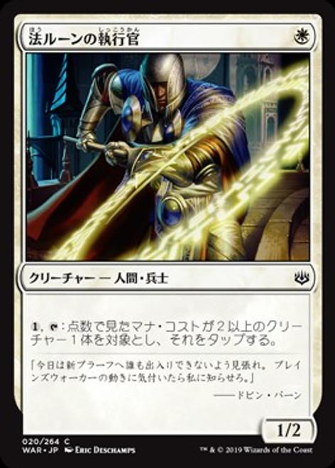 MtG Japanese War of the Spark Common Law-Rune Enforcer #20 [Japanese]