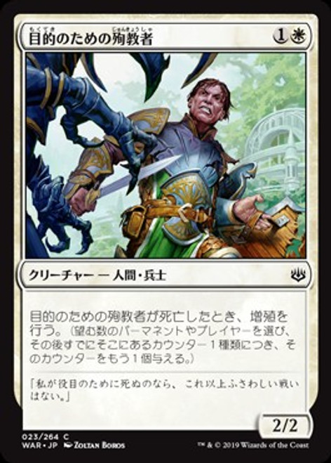 MtG Japanese War of the Spark Common Martyr for the Cause #23 [Japanese]