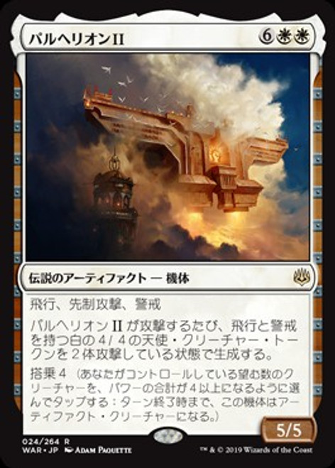 MtG Japanese War of the Spark Rare Parhelion II #24 [Japanese]