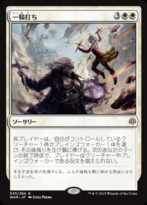 MtG Japanese War of the Spark Rare Single Combat #30 [Japanese]