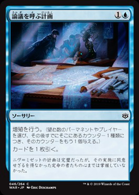 MtG Japanese War of the Spark Common Contentious Plan #46 [Japanese]