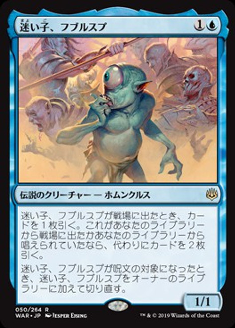 MtG Japanese War of the Spark Rare Fblthp, the Lost #50 [Japanese]