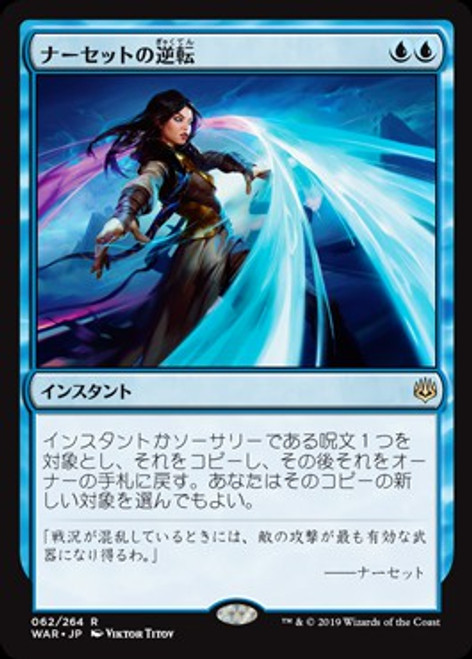 MtG Japanese War of the Spark Rare Narset's Reversal #62 [Japanese]