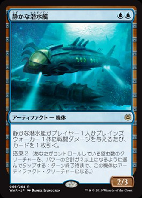 MtG Japanese War of the Spark Rare Silent Submersible #66 [Japanese]