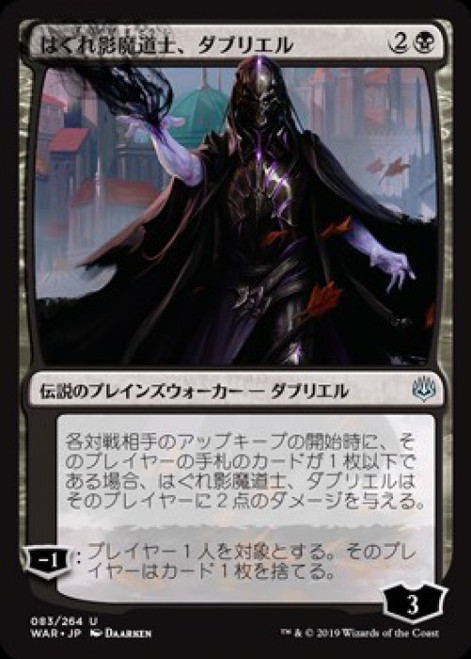 MtG Japanese War of the Spark Uncommon Davriel, Rogue Shadowmage #83 [Japanese]