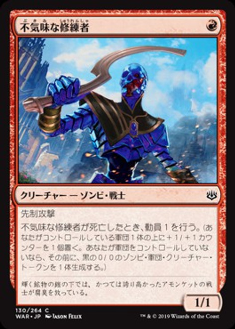 MtG Japanese War of the Spark Common Grim Initiate #130 [Japanese]