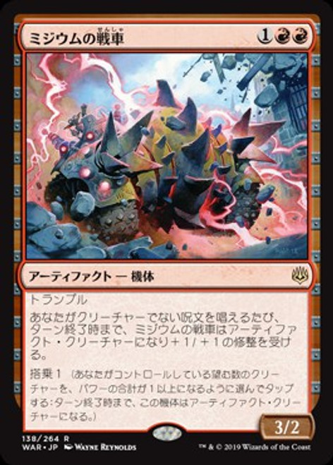 MtG Japanese War of the Spark Rare Mizzium Tank #138 [Japanese]