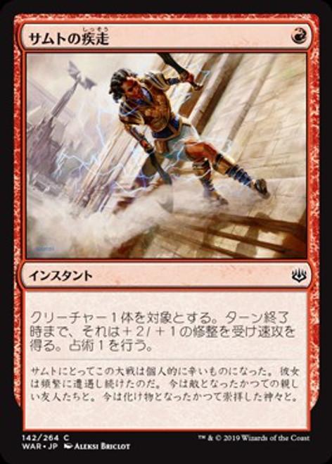 MtG Japanese War of the Spark Common Samut's Sprint #142 [Japanese]