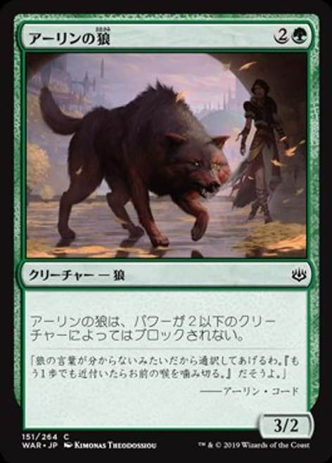 MtG Japanese War of the Spark Common Arlinn's Wolf #151 [Japanese]