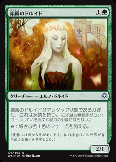 MtG Japanese War of the Spark Uncommon Paradise Druid #171 [Japanese]