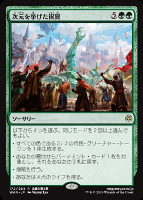 MtG Japanese War of the Spark Rare Planewide Celebration #172 [Japanese]